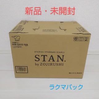 象印 - 【新品・未開封】象印 IH炊飯器 スタン STAN NWSA10-WA ホワイト
