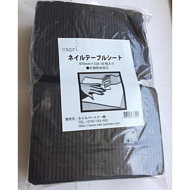 ネイルテーブルシート コスメ/美容のネイル(ネイル用品)の商品写真
