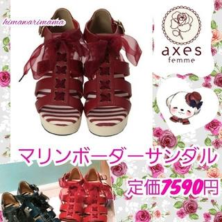 アクシーズファム(axes femme)の新品未使用 アクシーズ kawaii マリンボーダーサンダル L 赤(サンダル)
