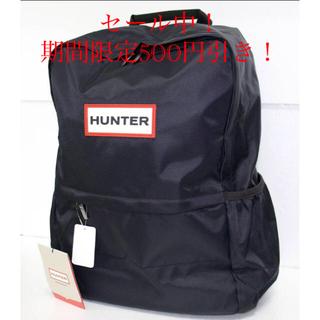 ハンター(HUNTER)の【新品・タグ付き】HUNTER ナイロン ラージ バックパック ブラック(リュック/バックパック)