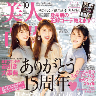 カドカワショテン(角川書店)の美人百花 10月号(ファッション)