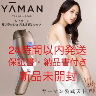 ヤーマン(YA-MAN)のヤーマン レイボーテ Rフラッシュ PLUS EX セット 新品未使用納品書同梱(ボディケア/エステ)