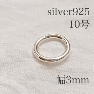 シルバー925 プレーンリング 10号 リング 指輪 silver925 新品(リング(指輪))