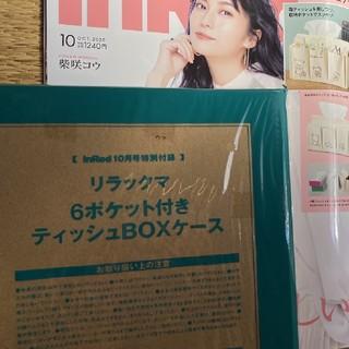 タカラジマシャ(宝島社)のInRed付録(ケース/ボックス)