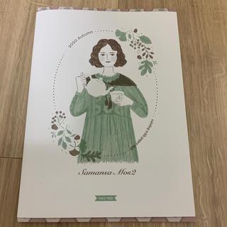 サマンサモスモス(SM2)のSM2  フリーカタログ(ファッション)