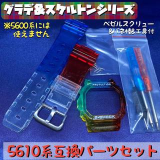 G-SHOCK 5610用互換外装セット グラデ&スケルトン マルチカラー(腕時計(デジタル))