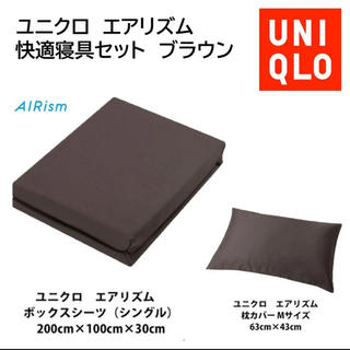 ユニクロ(UNIQLO)の【新品】UNIQLO ユニクロ エアリズム ボックスシーツ シングル&枕カバー(シーツ/カバー)