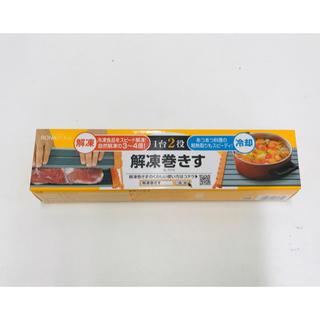 解凍巻きす 解凍プレート 解凍 (調理道具/製菓道具)