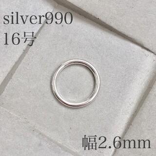 シルバー990 リング プレーンリング 16号 指輪 silver990 新品(リング(指輪))