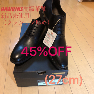 ホーキンス(HAWKINS)の45%OFF 新品27cm HAWKINS  ビジネスシューズHB20043(ドレス/ビジネス)