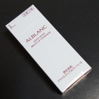 SOFINA - アルブランブライトアップカバーベース