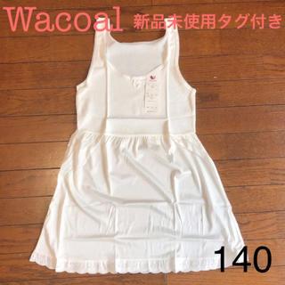 ワコール(Wacoal)のWacoal ワンピース スリップ 140cm 女の子(ワンピース)