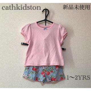 キャスキッドソン(Cath Kidston)の⭐︎新品未使用⭐︎キャスキッドソン いちご セット(Tシャツ/カットソー)