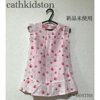 キャスキッドソン(Cath Kidston)の⭐︎新品未使用⭐︎キャスキッドソン 苺 いちご ワンピース(ワンピース)