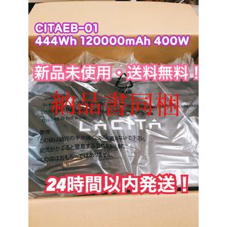 LACITA ポータブル電源 ENERBOX CITAEB-01 新品未使用(その他)