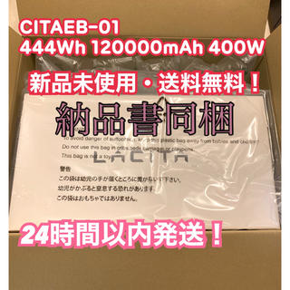 LACITA ポータブル電源 ENERBOX CITAEB-01 新品未使用(防災関連グッズ)