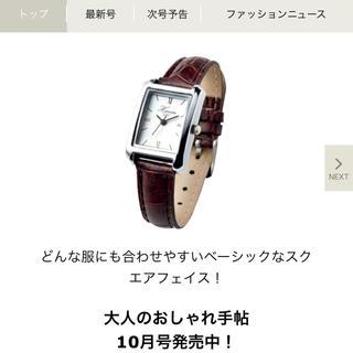 タカラジマシャ(宝島社)の大人のおしゃれ手帳 付録(腕時計)