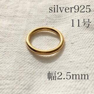 シルバー925 リング 指輪 プレーンゴールドリング 11号 silver925(リング(指輪))