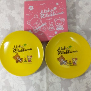 サンリオ(サンリオ)のローソン&10周年記念2013 アロハ♥リラックマ 可愛い!お皿 2枚組(ノベルティグッズ)