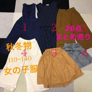 GLOBAL WORK - 女の子 秋冬服 まとめ売り 110から140サイズ 23点 おまけ付き!