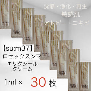 スム(su:m37°)のsu:m37  スム ロセック スンマ エリクシール クリーム 30枚(フェイスクリーム)