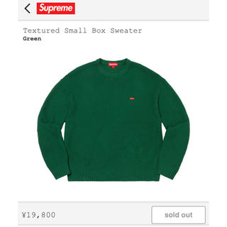 シュプリーム(Supreme)のSupreme Textured Small Box Sweater(ニット/セーター)