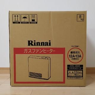 リンナイ(Rinnai)のRinnai ガスファンヒーター SRC-364E(都市ガス12A・13A)(ファンヒーター)