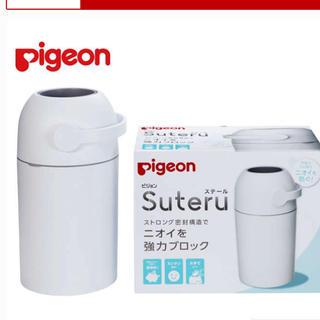 ピジョン(Pigeon)のオムツゴミ箱 おしりふきウォーマー セット(紙おむつ用ゴミ箱)
