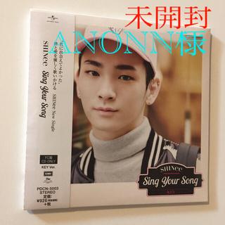 シャイニー(SHINee)のSHINee key キー Sing your song 未開封(K-POP/アジア)