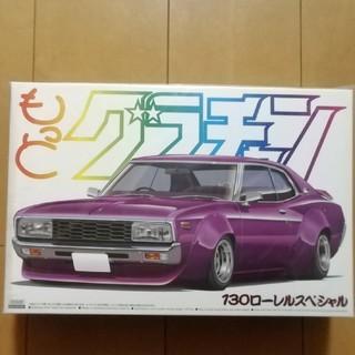 アオシマ(AOSHIMA)の絶版 130ローレル アオシマ 1/24 もっとグラチャン(模型/プラモデル)