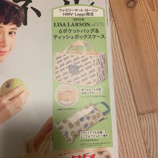 リサラーソン(Lisa Larson)の新品☆リンネル☆2020年5月号付録☆6ポケットバッグ&ティッシュケース(その他)