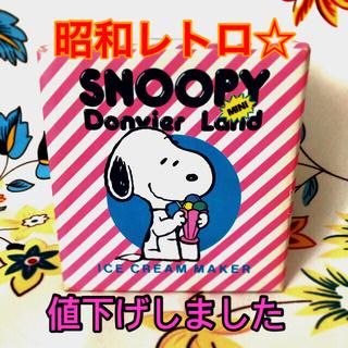 SNOOPY - レア★昭和レトロ どんびえ スヌーピー アイスクリーム メーカー 新品 未使用