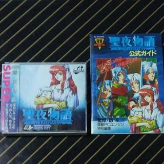 エヌイーシー(NEC)の聖夜物語+攻略本 PCエンジン スーパーCDROM(家庭用ゲームソフト)