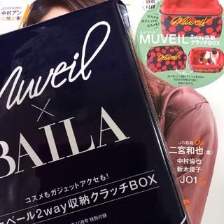 シュウエイシャ(集英社)のBAILA10月号付録☆ミュベール2way収納クラッチBOX(ポーチ)