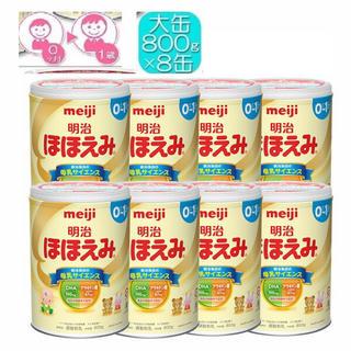 明治 - 送料無料 明治ほほえみ大缶800g×8缶【粉ミルク】