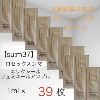 スム(su:m37°)の【ラスト!】スム sum37  ロセック スンマ リュミエールアンプル 39枚(美容液)