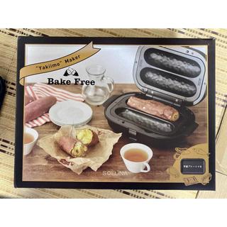 ドウシシャ - ドウシシャ 焼き芋メーカー SOLUNABake Free WFS-100