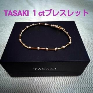 タサキ(TASAKI)の【専用】TASAKI タサキ 1ct ダイヤモンド ブレスレット K18(ブレスレット/バングル)