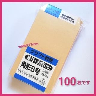 ■ KING 角形8号 クラフト封筒 100枚です(ラッピング/包装)