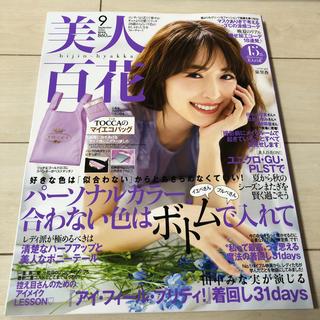 カドカワショテン(角川書店)の美人百花 2020年 09月号 雑誌のみ ①(ファッション)