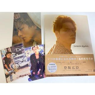 サンダイメジェイソウルブラザーズ(三代目 J Soul Brothers)のNOBODY   KNOWS登坂広臣写真集(DVD付き)(その他)