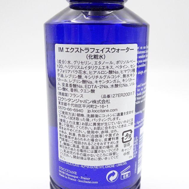 L'OCCITANE(ロクシタン)のロクシタン イモーテル エクストラフェイスウォーター 200ml  コスメ/美容のスキンケア/基礎化粧品(化粧水/ローション)の商品写真