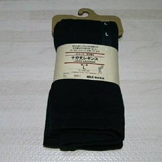 ムジルシリョウヒン(MUJI (無印良品))の無印良品  十分丈レギンス   レディース   Lサイズ(レギンス/スパッツ)
