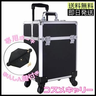 【新品】コスメ収納 プロ仕様 キャリーケース コスメボックス 小物収納 撮影(メイクボックス)