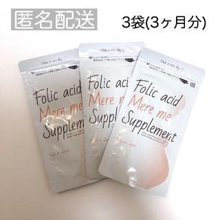 メルミー 葉酸サプリ*3袋セット(その他)