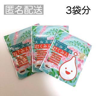 スルスルむくみん*3袋セット(ダイエット食品)