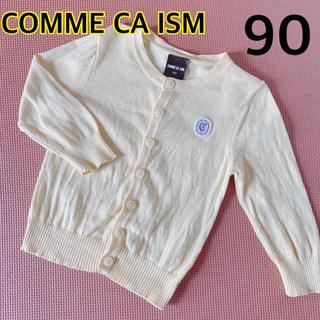 コムサイズム(COMME CA ISM)の【美品】COMME CA ISM カーディガン 90cm(カーディガン)