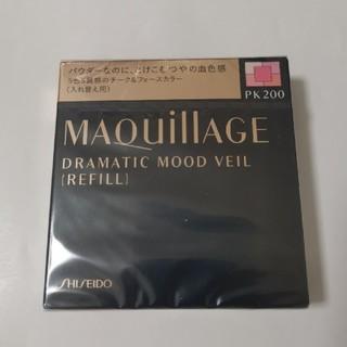 マキアージュ(MAQuillAGE)の新品★マキアージュ ドラマティックムードヴェール レフィル pk200(フェイスカラー)