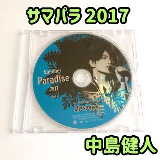 セクシー ゾーン(Sexy Zone)のSummer Paradise 2017 DVD  Sexy Zone 中島健人(アイドル)