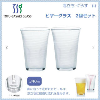 トウヨウササキガラス(東洋佐々木ガラス)の東洋佐々木ガラス 泡立ちぐらす山 2個セット 新品未使用(グラス/カップ)